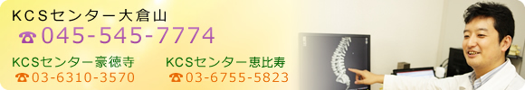 横浜市港北区の姿勢調整・カイロ・整体・骨盤矯正・マッサージ|健康になろう.com